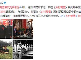 乡村爱情演员刘宇去世年仅38岁