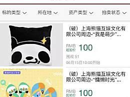 王思聪公司破产拍卖