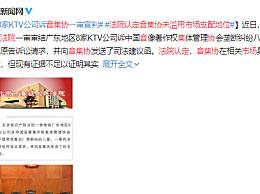 8家KTV公司诉音集协一审宣判