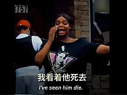拍黑人之死女孩被频繁骚扰