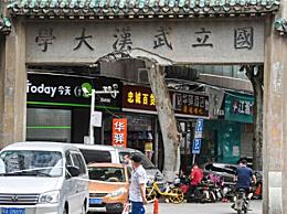 武汉大学老牌坊被撞出缺口
