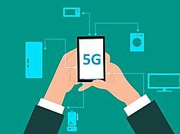 年内将建5G基站60万个 年底5G手机出货将达1.8亿部
