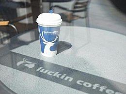 瑞幸咖啡触发熔断