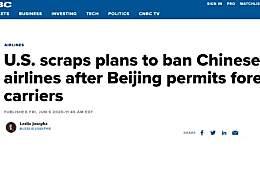 美取消禁止中国航空公司飞美计划