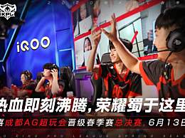 AG晋级总决赛