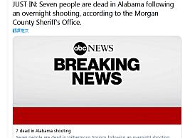 美国突发夜间枪击事件7人死亡