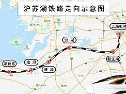 沪苏湖铁路开建