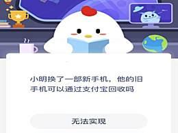 小明换了一部新手机,他的旧手机可以通过支付宝回收吗?