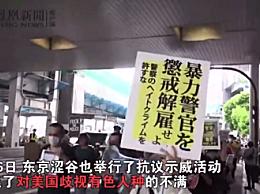 日本爆发示威游行
