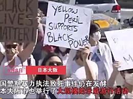 日本暴发示威活动