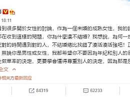 戚薇李若彤陈数发文力挺杨丽萍 女人的价值就是生儿育女吗?
