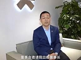 李斌出任蔚来董事长