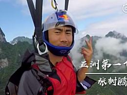 亚洲翼装飞行第一人训练全过程 这项运动不允许犯错