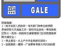 北京发大风蓝色预警