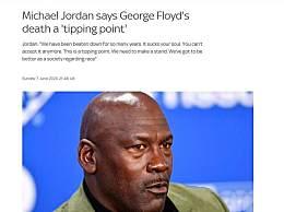 """乔丹再就黑人之死发声 弗洛伊德之死是非裔美国人""""转折点"""""""