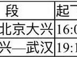 武汉至北京客运航班复航