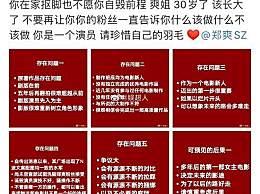 粉丝集体抵制郑爽演影版花千骨 并列出理由及可预见的几大后果