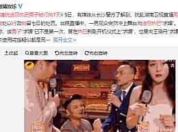 """骚扰迪丽热巴男子被行拘7天 曾向王珞丹""""求婚""""两次"""