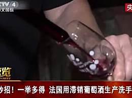 法国用滞销葡萄酒生产洗手液