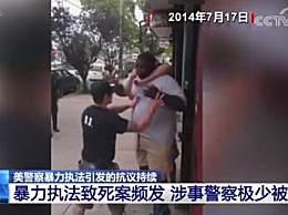 涉嫌锁颈致非裔男子死亡警察未认罪 每年上千人死于暴力执法