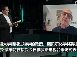 又一诺奖得主为中国发声
