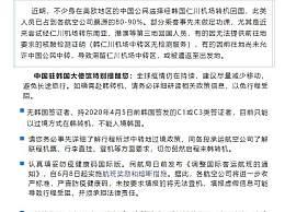 外交部发布经韩国转机提醒