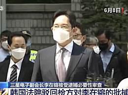 韩国法院决定不逮捕李在�F