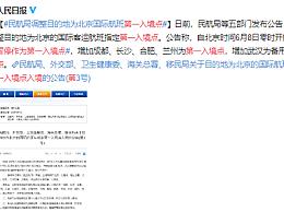 上海暂停作为第一入境点