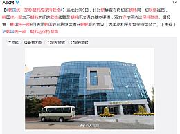 韩统一部称朝韩应保持联络 具体是怎么回事