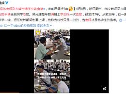 退休老师刷光饭卡请学生吃食堂