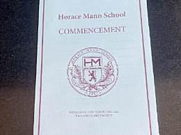 哈文庆祝女儿毕业