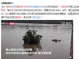 广西桂林强降雨 遭遇历史性暴雨