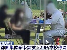 韩国520所学校停课