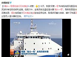 海斗一号成功进行万米海试