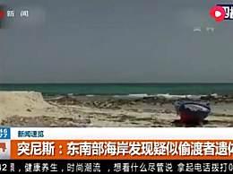 突尼斯发现20具偷渡者遗体 突尼斯是偷渡者前往欧洲的跳板之一