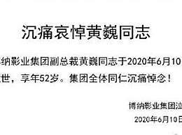 博纳影业副总裁黄巍去世