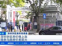 深圳学区房隔一条街单价差8万