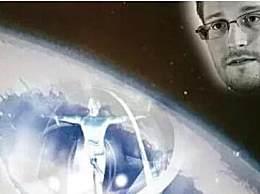 实锤!斯诺登曝美政府与外星人有联系