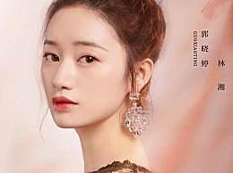 怪你过分美丽林湘扮演者是谁?演员郭晓婷资料介绍