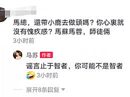 马苏否认带李 小璐做头发 回复谣言止于智者