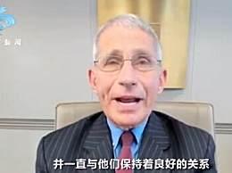 美传染病专家福奇表示支持世卫组织