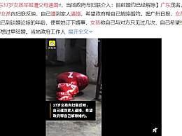 广东17岁女孩举报遭父母逼婚
