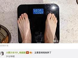 杨超越分享最新体重 喊话姐妹们来比体重