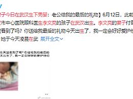 李文亮妻子今日在武汉生下男婴