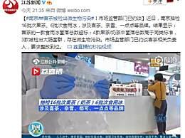 南京喜茶被检出微生物污染