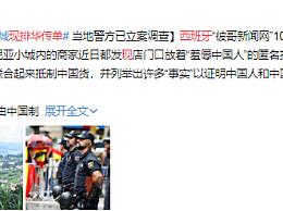西班牙现排华传单 当地警方已立案调查
