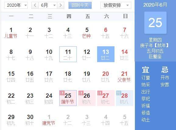 端午节阳历几月几号_2020端午节是几月几号?端午节放假时间安排_四海网