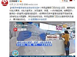 南京喜茶被检出污染
