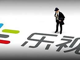 贾跃亭所持有2210万股乐视网股票流拍 1.5万人关注但无人出价