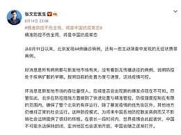 ��文宏�北京疫情